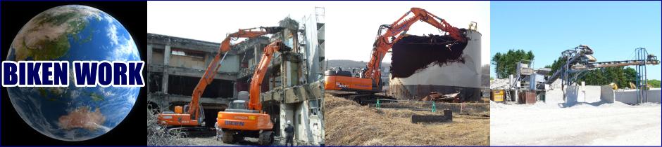 ㈱ビケンワークは総合解体・アスベスト対策工事・ダイオキシン類対策工事・高圧洗浄・特殊清掃工事・産業廃棄物処分・再生材販売をしています。